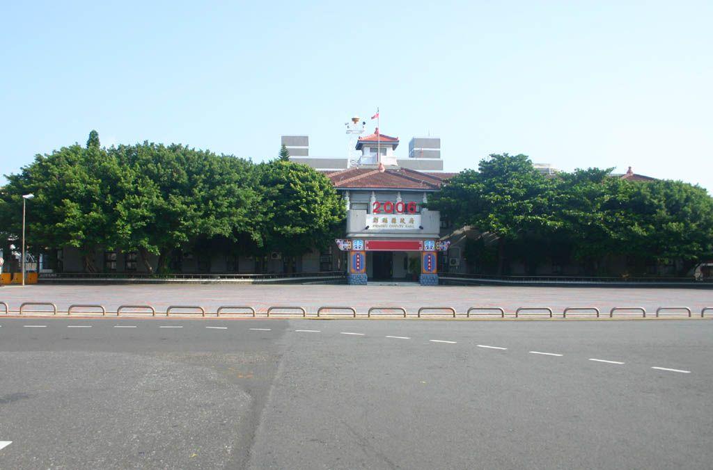 澎湖廳舍(澎湖縣政府)主照片