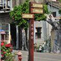 延平老街(西螺老街,延平歷史街區)-與老街融合得很有味道的路標照片