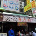 北港形象商圈(北港老街)-老受鴨肉飯照片