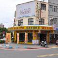 馬公市區-中正路3照片