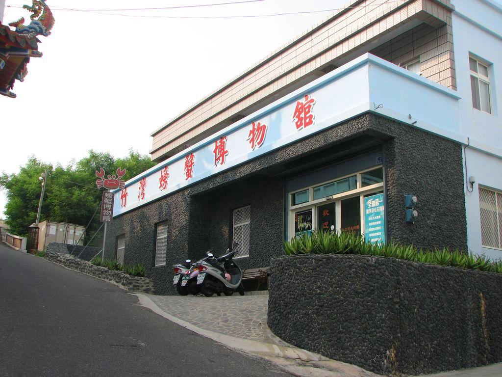竹灣螃蟹博物館主照片