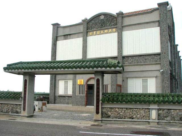 西嶼鄉展演館(西嶼鄉地方文化館)主照片