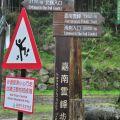 石壁山嘉南雲峰步道-石壁山嘉南雲峰步道照片