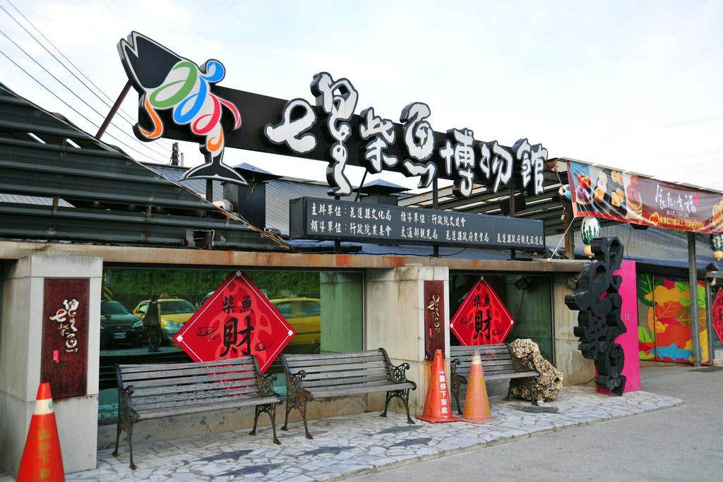 柴魚博物館主照片