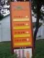 衛武營藝術文化中心-色彩鮮明的戶外標示與導覽圖照片