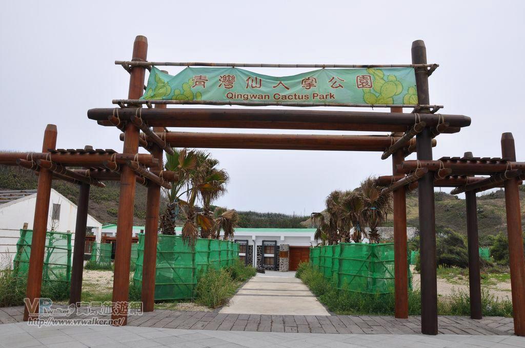 青灣仙人掌公園主照片