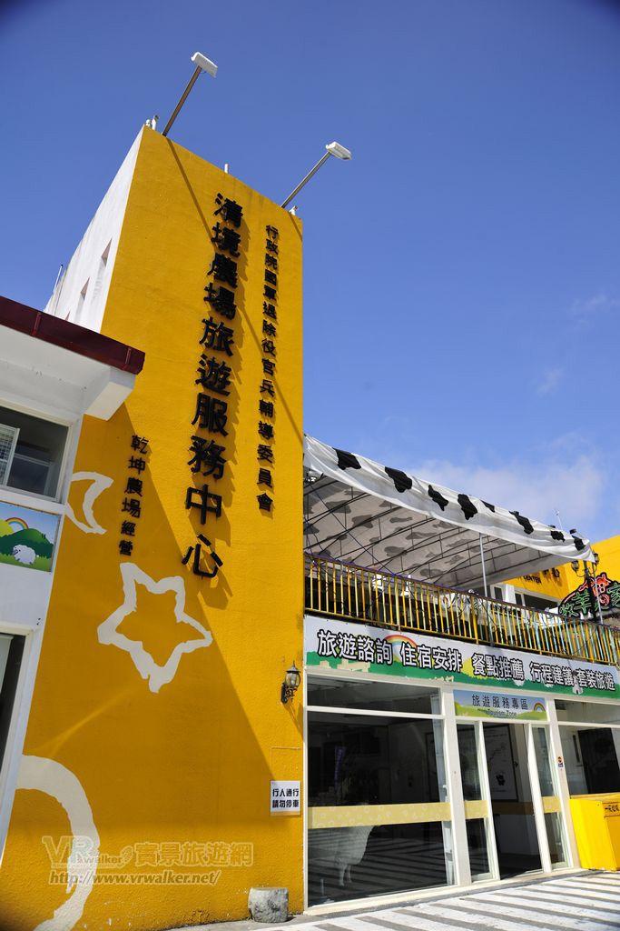 清境農場旅客服務中心主照片