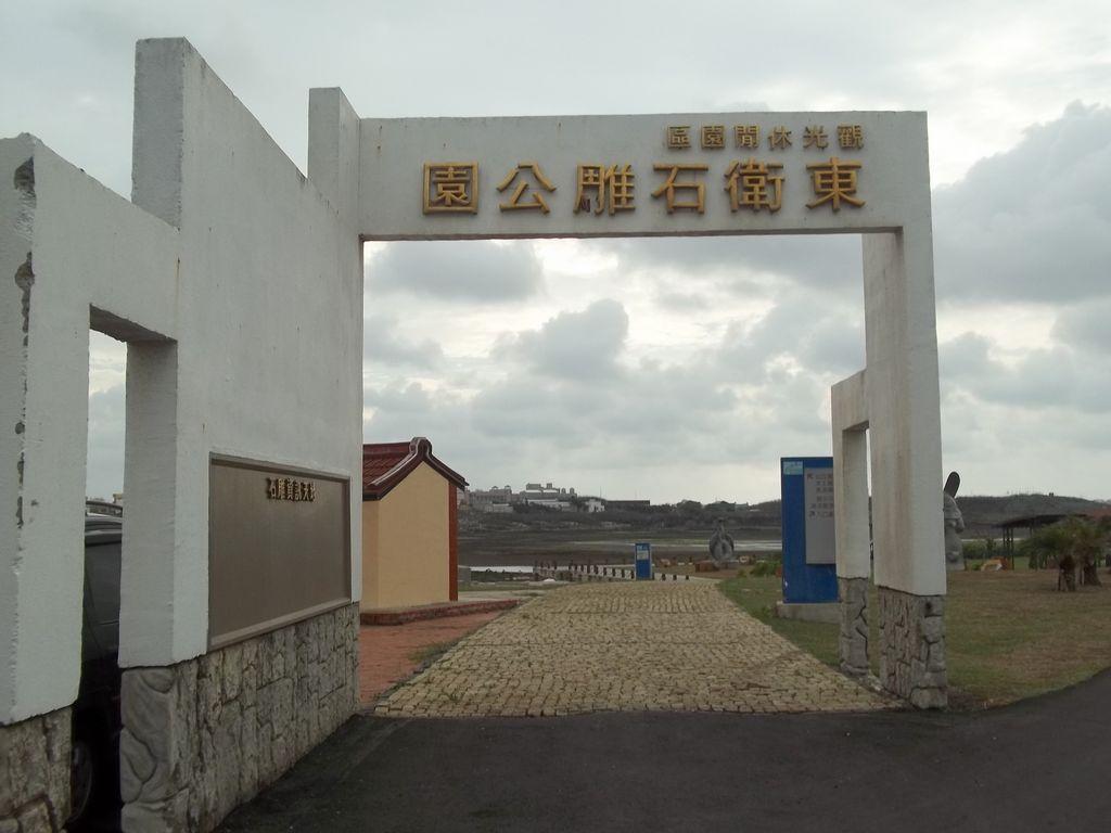 東衛石雕公園主照片