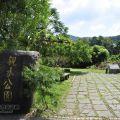 桃米生態村-桃米坑親水公園3照片