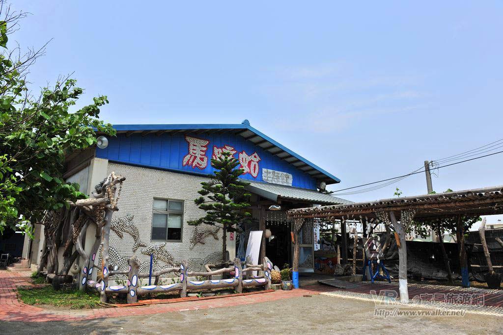 馬蹄蛤主題館主照片