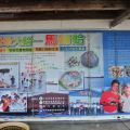馬蹄蛤主題館-馬蹄蛤主題館照片