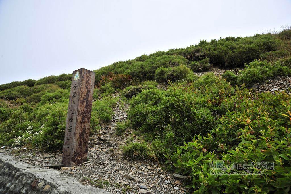合歡山主峰登山口主照片