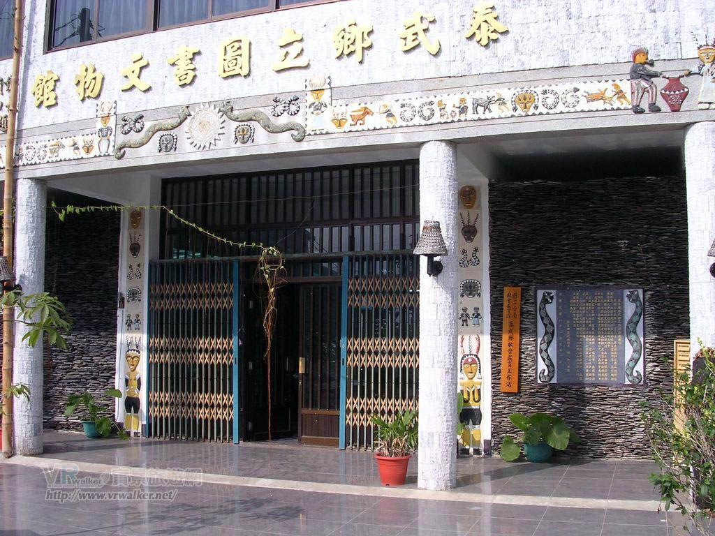 泰武鄉立圖書文物館主照片