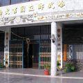 泰武鄉立圖書文物館