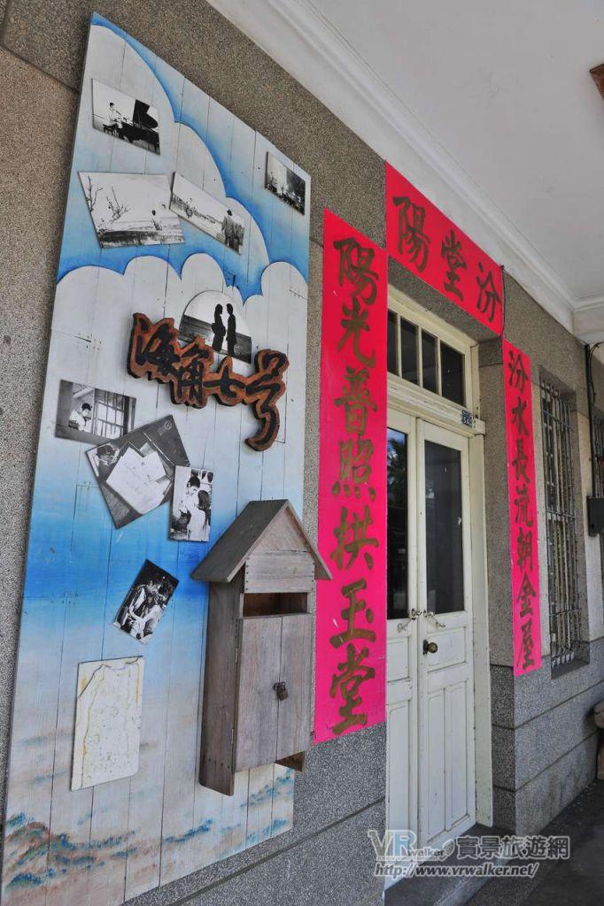 海角七號-友子阿嬤的家主照片