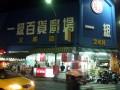 興中觀光夜市-開設在轉角的百貨廣場照片