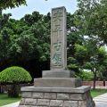 安平古堡-石碑照片