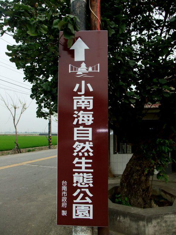 小南海自然生態公園主照片