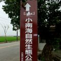小南海自然生態公園-小南海自然生態公園照片