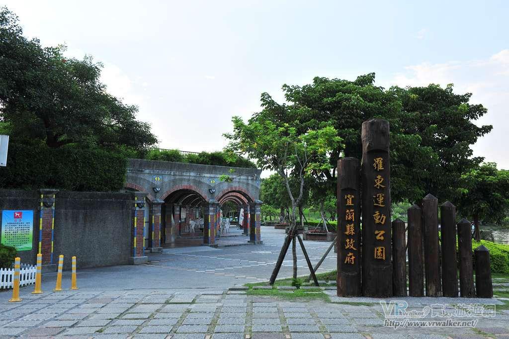 羅東運動公園主照片