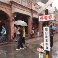 三峽老街照片