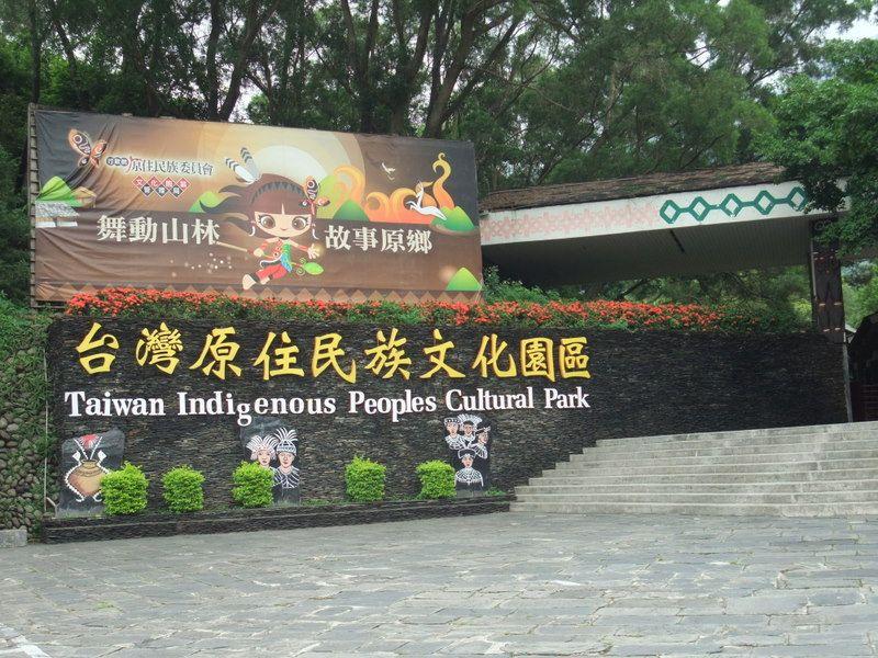 台灣原住民族文化園區主照片