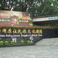 台灣原住民族文化園區照片
