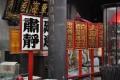 水仙宮-廟內一景照片