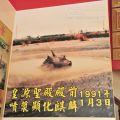 萬丹鯉魚山-泥火山-萬丹鯉魚山-泥火山照片