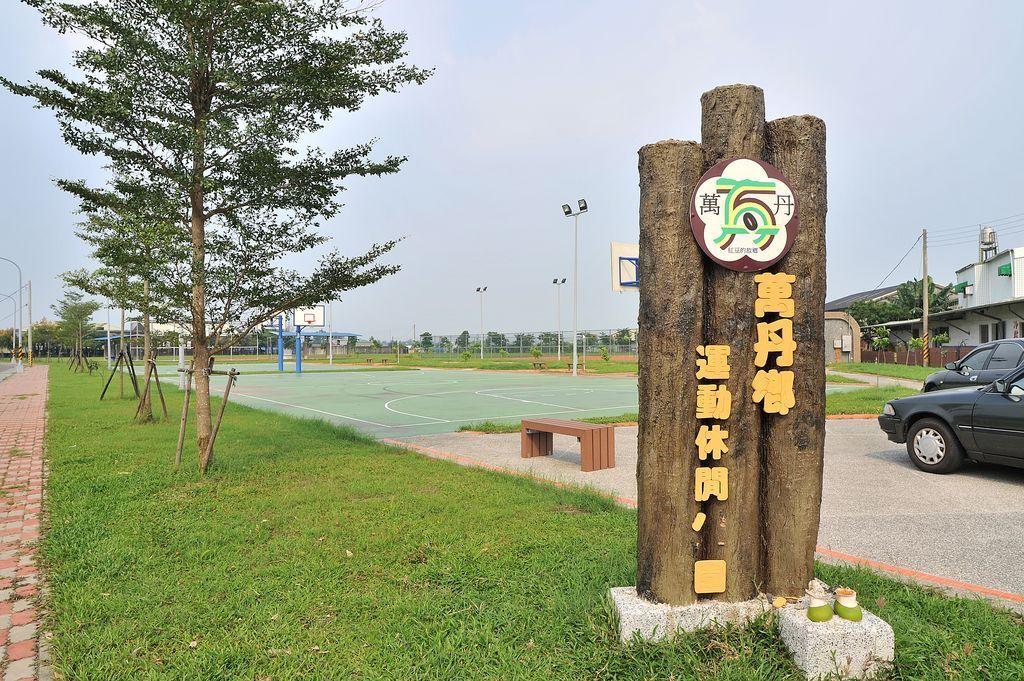 萬丹鄉運動休閒公園主照片