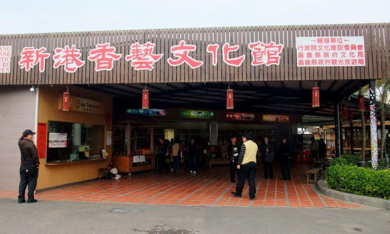 新港香藝文化館主照片