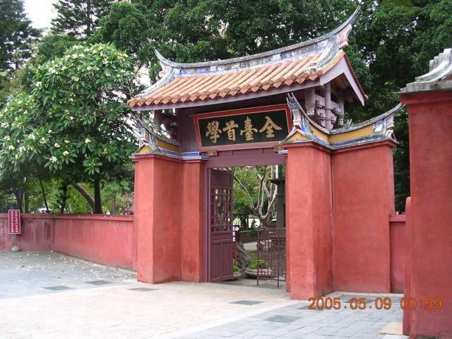 台南孔廟(台南孔子廟, 臺南孔子廟, 臺南孔廟)主照片