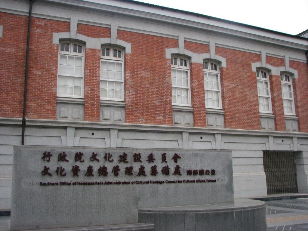 國立文化資產保存研究中心主照片