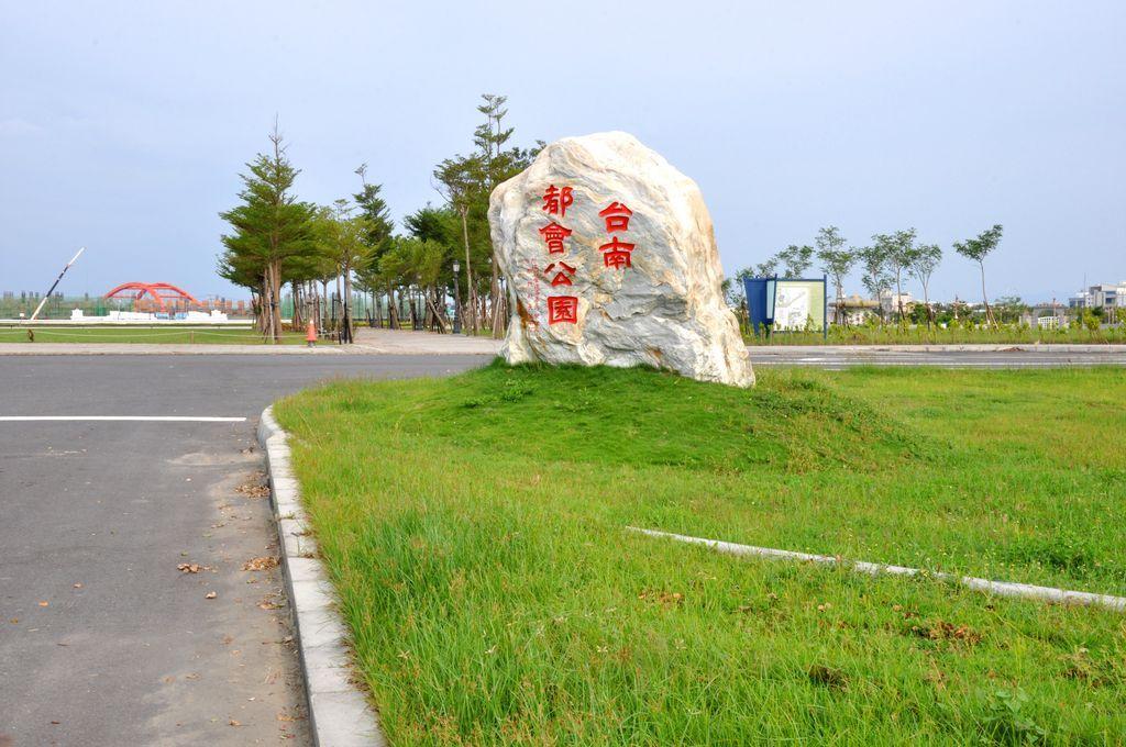 台南都會公園主照片