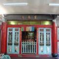重慶寺照片
