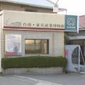 家俱博物館