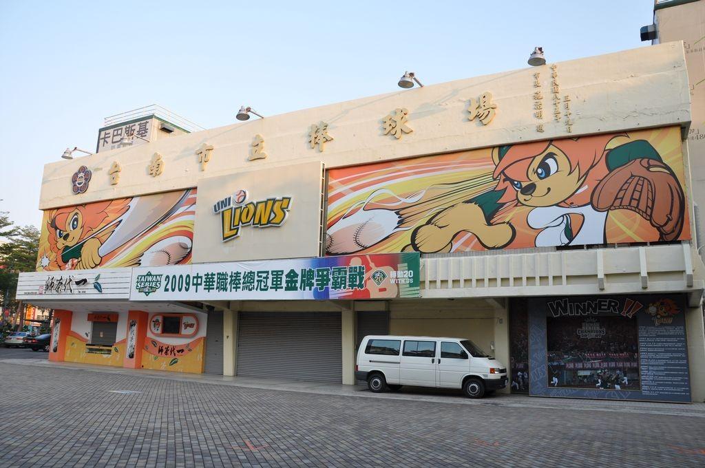 台南棒球場(臺南棒球場)主照片