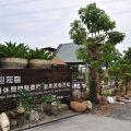 龜丹溫泉(龜丹溫泉休閒農場)-正面照照片