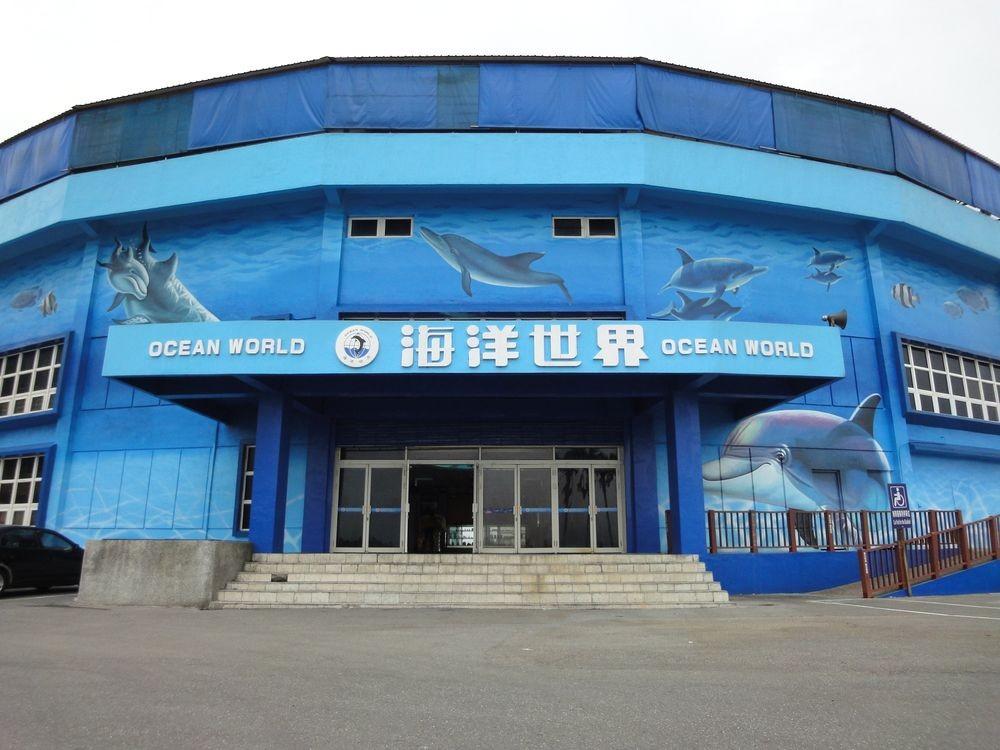 野柳海洋世界主照片