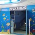野柳海洋世界-海洋帶界展示館入口照片