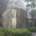 金寶山鄧麗君墓園(筠園)-筠園 照片