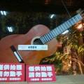 紙箱王創意園區-紙吉他照片