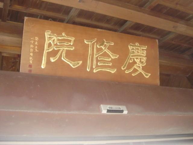慶修院主照片