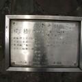九份國小-珍貴老樹指示牌照片