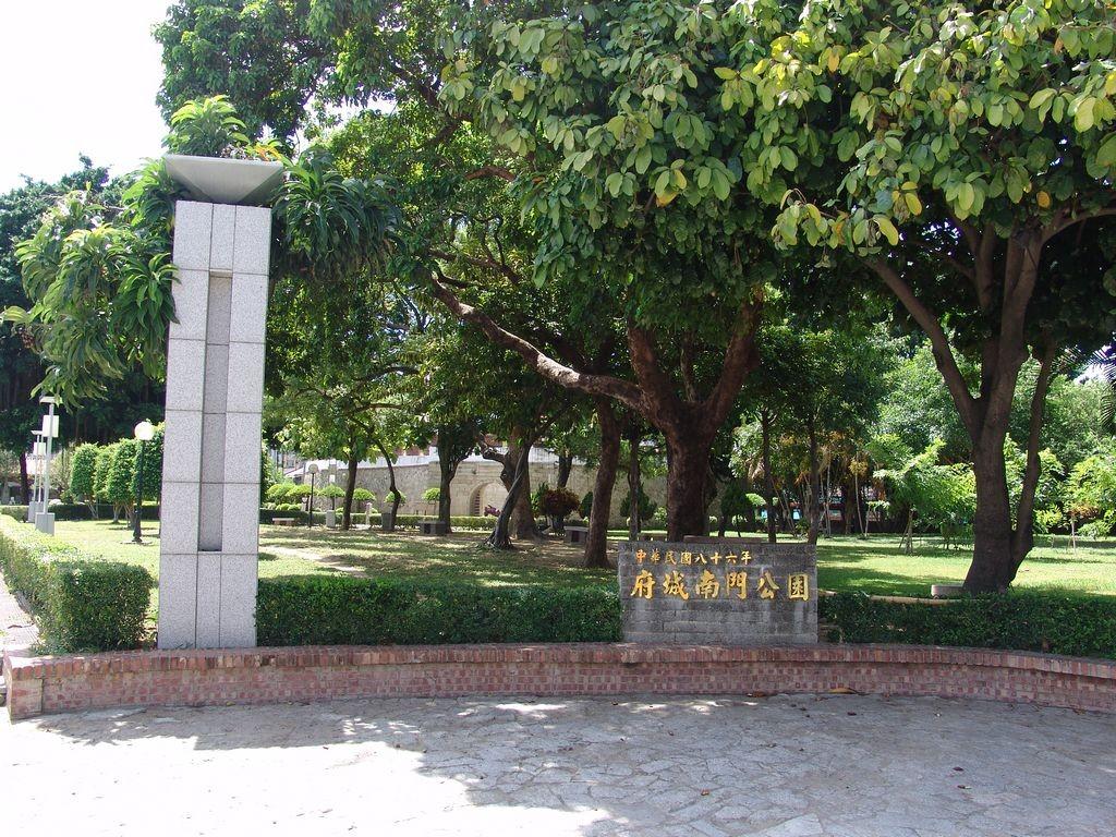 南門公園主照片