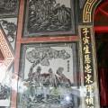 岳王廟(元帥廟)-岳王廟照片