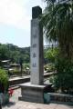 勝興車站(勝興火車站)-站碑照片