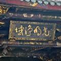 龍山寺(萬華龍山寺, 艋舺龍山寺)-龍山寺(萬華龍山寺, 艋舺龍山寺)照片