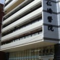 仁濟醫院-仁濟醫院照片