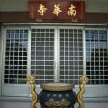 開基興安宮(台南市安南區)照片